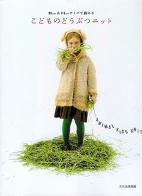 Animal kids knit 2014