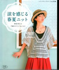 Журнал - Spring and summer knit feel the cool no.3738 2014