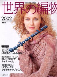 Журнал - Lets Knit Series 2002