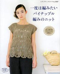Журнал - Lovely Pineapple Pattern Crochet Clothes 2013-3527