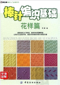 Журнал - Bangzhen bianzhijichu huayangpian. The Knitting basis