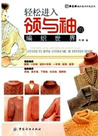 Журнал - Bianzhi wuyu banzhen shili Easy access to collar DIY 2010