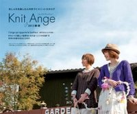 Журнал - Knit Ange (spring summer 2013)
