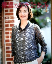 Журнал - Lets Knit Series 80391 vol.16 2014