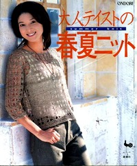 Журнал - Ondori. Knit a nice. Spring and Summer clothing 2010