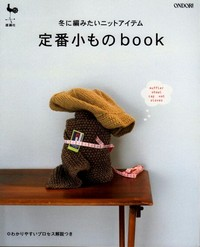 Журнал - Ondori book muffler, shawl, cap, hat and gloves