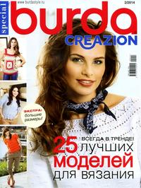 Журнал - Burda Special. Creazion 2014-2