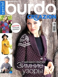 Журнал - Burda special. Creazion 2014-5