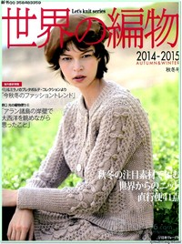 Журнал - Lets Knit Series Fall Winter NV80433, 2014-2015